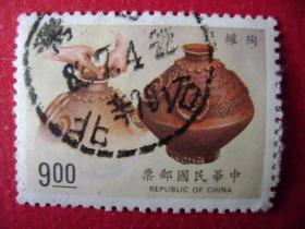1-71.民国邮票,古代陶罐.9元