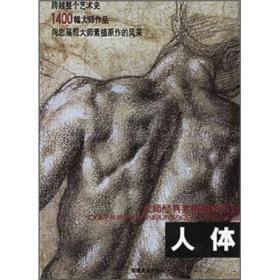 大师经典素描图典系列:人体