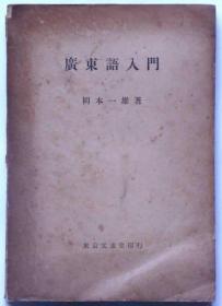 广东语入门    冈本一雄、日本文求堂书店、昭和19年  1944年