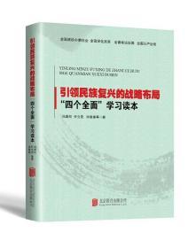 正版-引领民族复兴的战略布局 四个全面学习读本