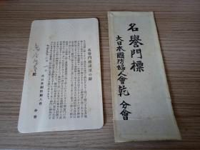 1940年日军侵华时期《大日本国防妇人会》对战死家庭发赠【名誉门标】的明信片一张,附【名誉门标】纸牌一张