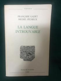La Langue Introuvable【找不到的语言】