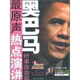 奥巴马最原声热演讲·时事政治篇