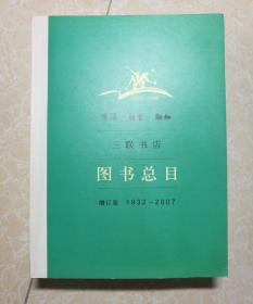 生活·读书·新知三联书店图书总目:增订版 1932~2007