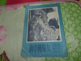 新中国  妇女 1951年  22  A2