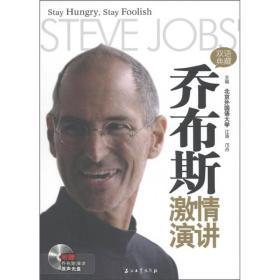 双语典藏:乔布斯激情演讲