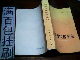 中国现代哲学史1919-1949