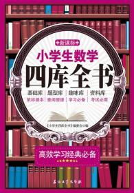 小学生数学四库全书