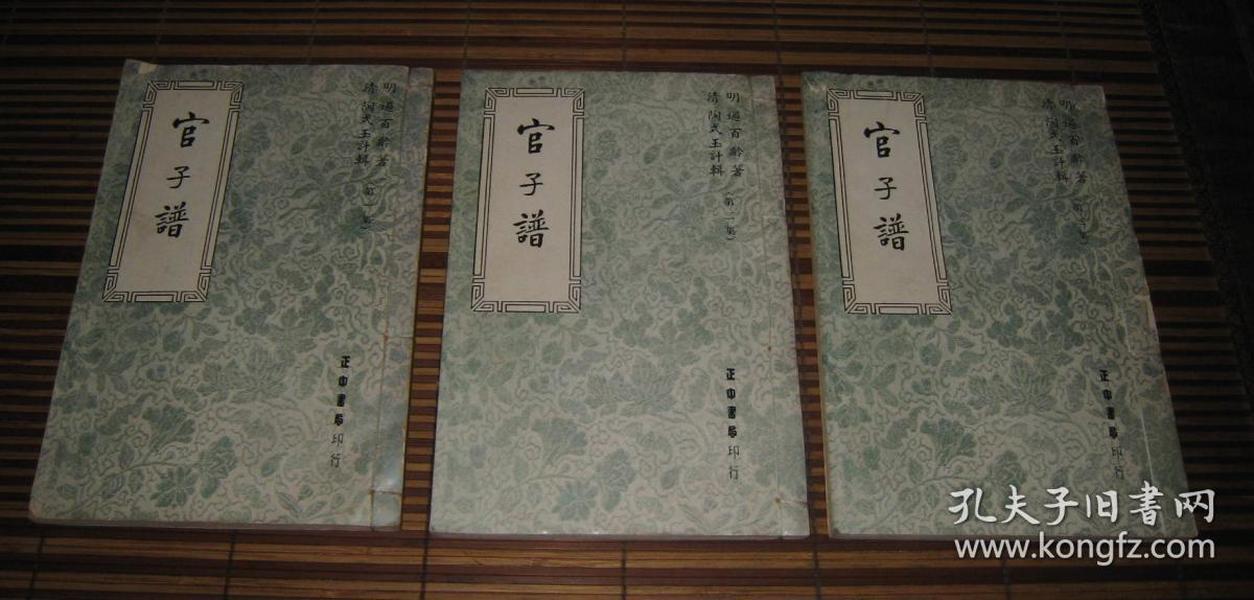 官子谱(三册全)正中书局 线装本