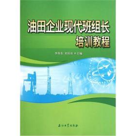 油田企业现代班组长培训教程