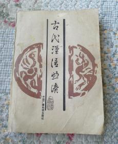 古代汉语助读