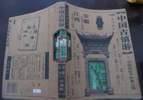 中国古镇游珍藏版:江西 安徽