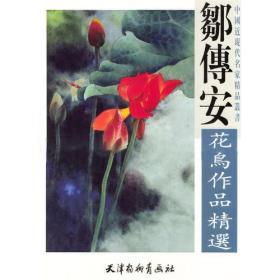 邹传安花鸟作品精选/中国近现代名家精品丛书