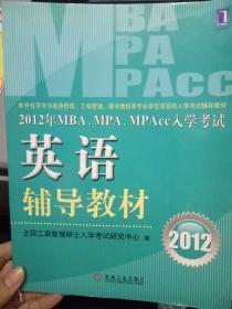《2012年MBA、MPA、MPAcc入学考试 英语辅导教材》