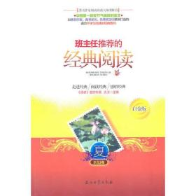 班主任推荐的经典阅读:夏(水仙卷
