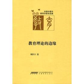 -F 教育理论的边缘 中国中青年教育学者自选集
