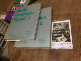 2本合售:英文原版   Facade construction Manual 1+2 【外立面施工手册】1、2卷两册。精装原版 【存于溪木素年书店】