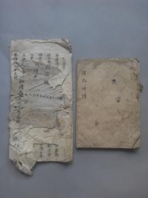 手抄山东诸城昌城《韩氏族谱》两册全