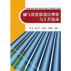 油气井套铣设计理论与工艺技术