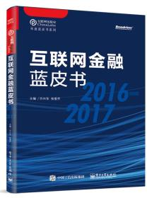 互联网金融蓝皮书2016-2017