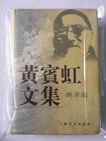 黄宾虹文集 杂著编
