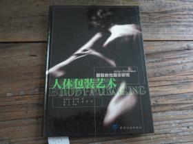 《人体包装艺术:服装的性展示研究》