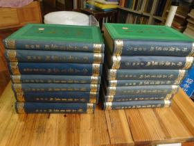 珍本医书集成(一套装共14册全)32开精装本 正版书 85年一版一印 私人藏书品好