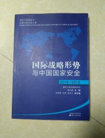 国际战略形势与中国国家安全2015-2016