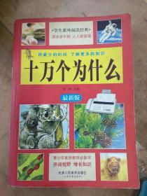 学生课外阅读经典十万个为什么(最新版)