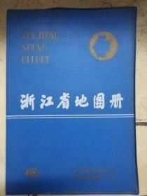 《浙江省地图册》