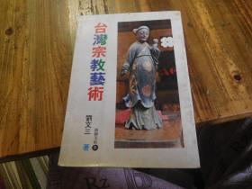 台湾宗教艺术