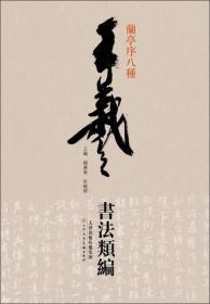 王羲之书法类编:兰亭序八种