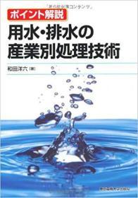 日文原版书 用水・排水の产业别処理技术 (ポイント解说) 単行本 2011/5/6 和田洋六  (著)