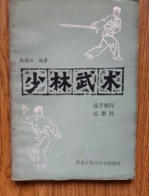 少林武术——连手短打 达磨杖