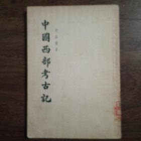 中国西部考古记(1955年一版一印,冯承钧译本,品好)