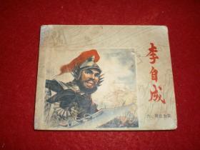 连环画 李自成 六 《转危为安 》秀公、新国、新昌绘画, 江苏人民出版社,一版一印。
