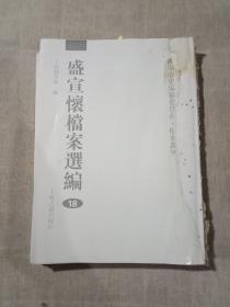 珍档秘史——盛宣怀档案选编(第18期【未装封面】
