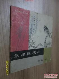 怎样画桃花 /施立华编绘