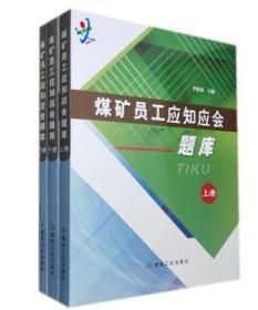 煤矿员工应知应会题库(上中下全三册)