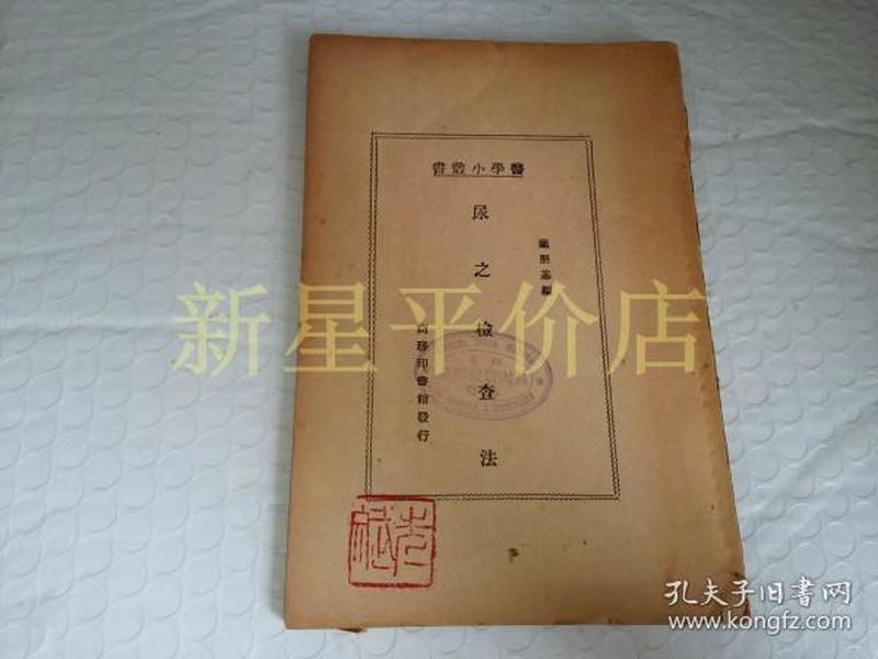 民国医学小丛书--------《尿之检查法》!(民国25年印,商务印书馆)先见描述