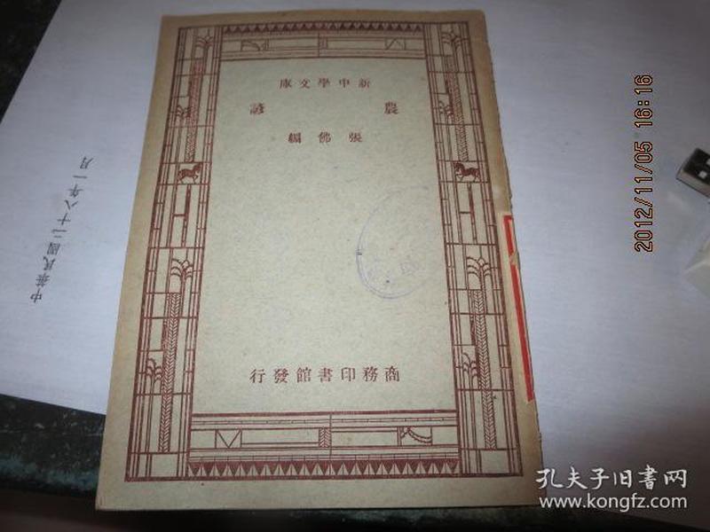 民国旧书2306  【※民国版 新中学文库※】张佛编纂--《农谚》商务印书馆