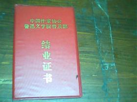 中国作家协会鲁迅文学院普及部 结业证书 128开