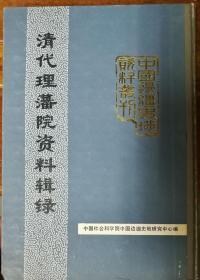 清代理藩院资料辑录综合卷【16开精装 仅印500册】