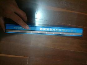 中国古代陶俑研究特展《中国古代陶俑图录、论文集》一函两本