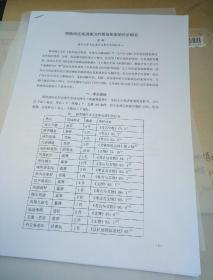 论文校改稿《陕西地区战国秦汉时期茧形壶的初步研究》10页、硫酸纸制图六张附实寄封一枚