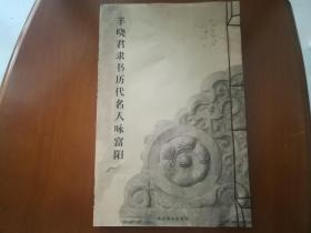 羊晓君隶书历代诗人咏富阳(富春元书纸印,线装全一册)