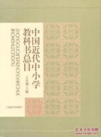 中国近代中小学教科书总目
