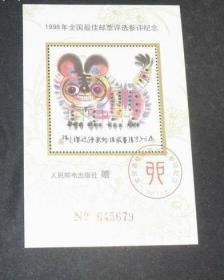 1998年全国最佳邮票评选参评纪念!(纪念张)