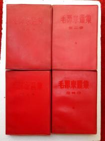 《毛泽东选集》4本一套 人民出版社1996改横版1967年8印32开好品