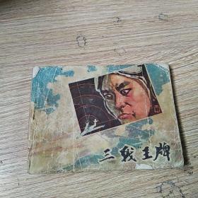 连环画 三战王牌(品相不好)(一版一印)
